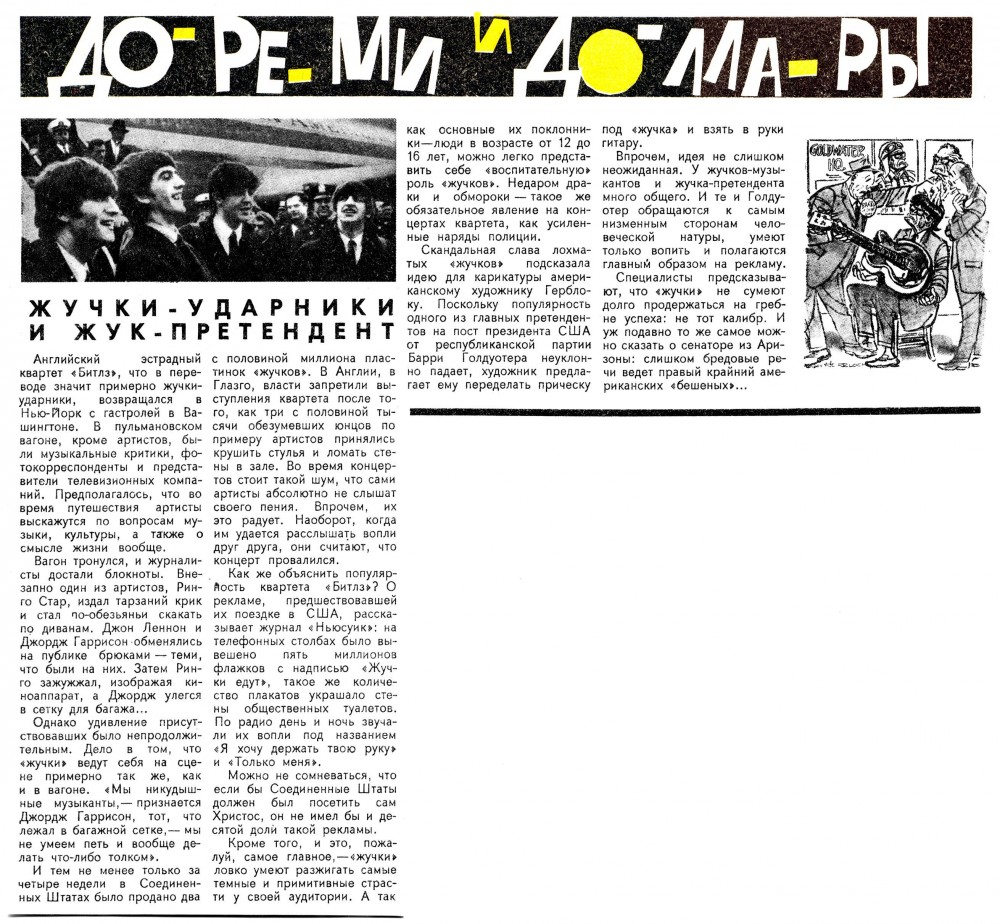Soviet Newspaper On Goldwater and The Beatles